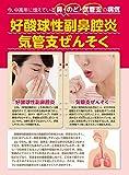 慢性副鼻腔炎 蓄膿症・アレルギー性鼻炎・気管支ぜんそく (わかさ夢MOOK 78) 画像