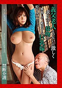 禁断介護 松すみれ [DVD]