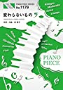 ピアノピースPP1179 変わらないもの / 奥華子 (ピアノソロ ピアノ ヴォーカル) ~映画「劇場版アニメーション時をかける少女」挿入歌 (FAIRY PIANO PIECE)