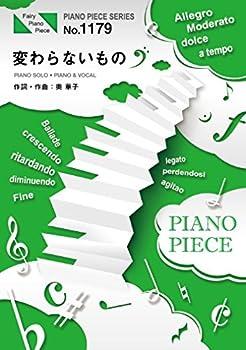 ピアノピースPP1179 変わらないもの / 奥華子  (ピアノソロ・ピアノ&ヴォーカル) ~映画「劇場版アニメーション時をかける少女」挿入歌 (FAIRY PIANO PIECE)