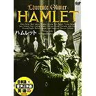 ハムレット 日本語吹替版 ローレンス・オリヴィエ DDC-013N [DVD]