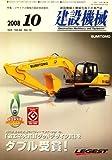 建設機械 2008年 10月号 [雑誌]