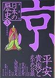 漫画版 日本の歴史〈3〉平安時代 (集英社文庫)