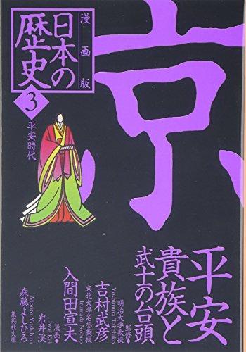平安貴族と武士の台頭 ―平安時代― 漫画版 日本の歴史(3) (漫画版 日本の歴史) (集英社文庫)