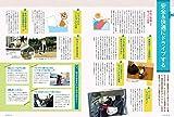 ワンちゃんネコちゃんペットと泊まる宿[全国版]'18~'19 (ブルーガイド・ムック) 画像