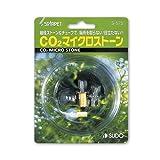 スドー CO2 マイクロストーン