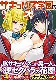 サキュバス学園の犬ッ!!  1 (バンブー・コミックス)