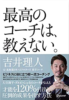 [吉井理人]の最高のコーチは、教えない。