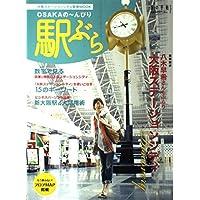 OSAKAの~んびり駅ぶら―八木早希さんもぶらり大阪ステーションシティDisc (旅の手帖MOOK)