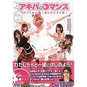 アキバでロマンス アイドルと一緒に学ぶオタ芸(DVD付き) (スコラムック)