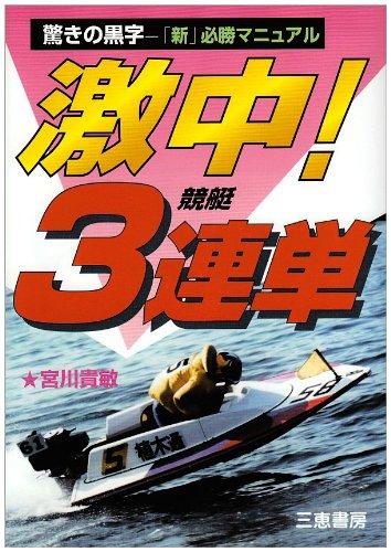 激中!競艇3連単―驚きの黒字「新」必勝マニュアル (サンケイブックス)