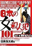 日本の女殺人犯101―江戸・明治・大正・昭和・平成