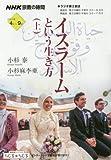 NHK宗教の時間 イスラームという生き方 上 (NHKシリーズ NHK宗教の時間)