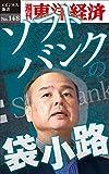 ソフトバンクの袋小路—週刊東洋経済eビジネス新書No.148