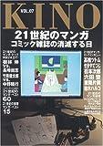 KINO〈VOL.07〉21世紀のマンガ―コミック雑誌の消滅する日