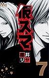 仮スマ 7 (マーガレットコミックス)