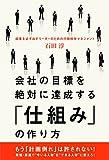 KADOKAWA/中経出版 石田 淳 会社の目標を絶対に達成する「仕組み」の作り方の画像