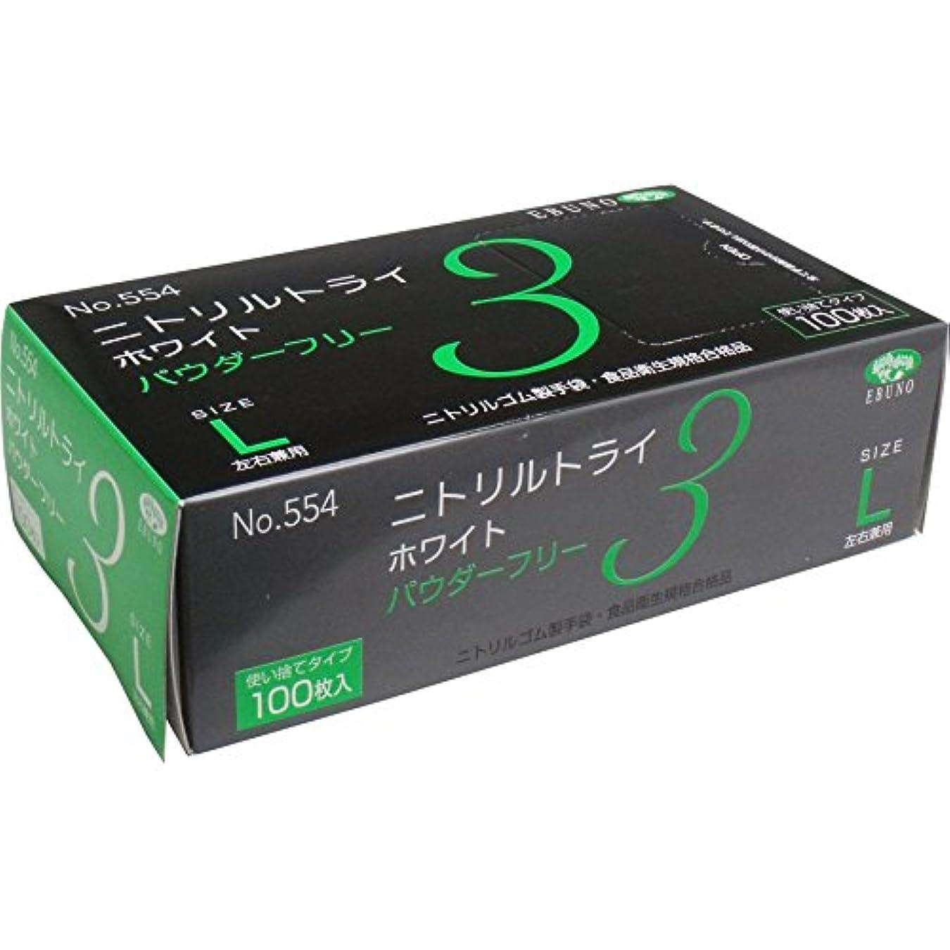 芸術的プロポーショナルソースニトリルトライ3 手袋 ホワイト パウダーフリー Lサイズ 100枚入(単品)