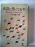 英語に強くなる本―教室では学べない秘法の公開 (1961年) (カッパ・ブックス)