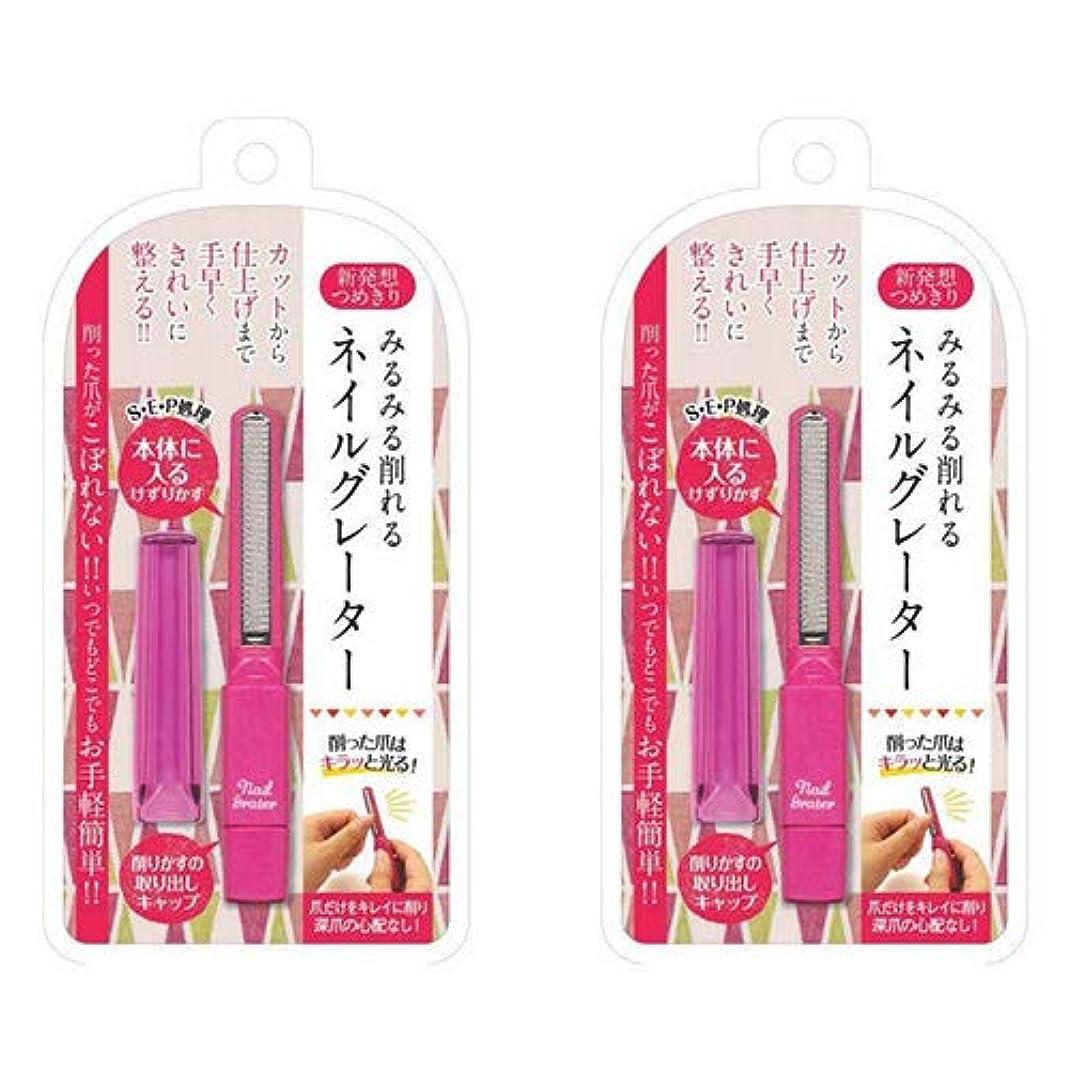 腸アスリート高度ネイルグレーター ピンク×2個セット