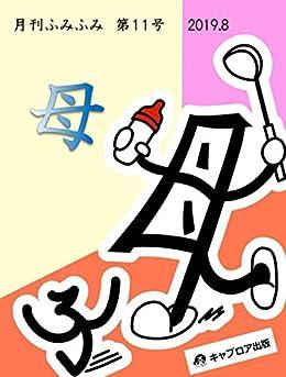 [月刊ふみふみ編集部, 仲谷史子]の月刊ふみふみ(第11号):母(キャプロア出版)