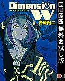 ディメンション W 1巻【期間限定 無料お試し版】 (デジタル版ヤングガンガンコミックスSUPER)