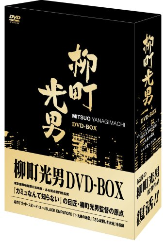 柳町光男 DVD-BOX