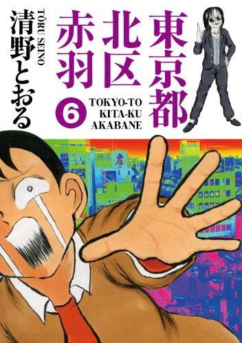 東京都北区赤羽 6 (GAコミックススペシャル)の詳細を見る