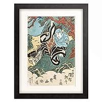 歌川 国貞 Utagawa Kunisada 額装アート作品