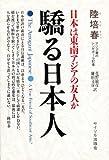 驕る日本人―日本は東南アジアの友人か