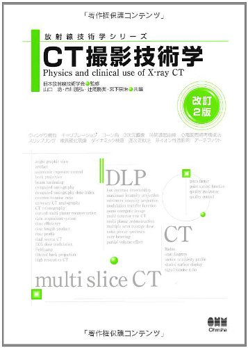 放射線技術学シリーズ CT撮影技術学(改訂2版)