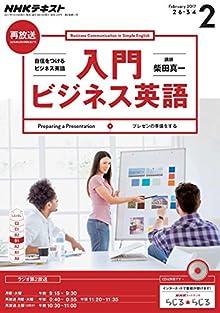NHKラジオ 入門ビジネス英語 2017年 2月号 [雑誌] (NHKテキスト)