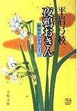 御宿かわせみ (12) 夜鴉おきん (文春文庫)