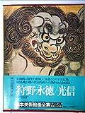 日本美術絵画全集〈第9巻〉狩野永徳・光信 (1981年)