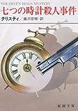 七つの時計殺人事件 (新潮文庫)