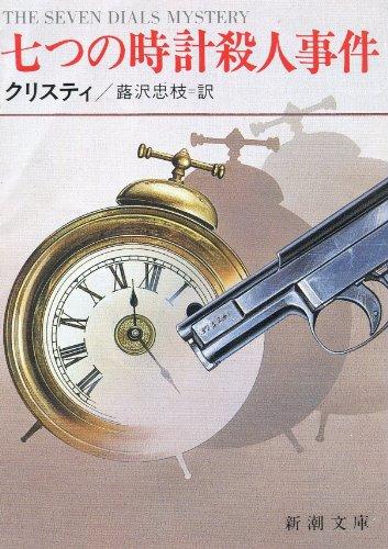 七つの時計殺人事件 (新潮文庫)の詳細を見る