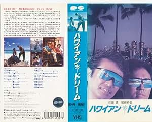 ハワイアン・ドリーム [VHS]