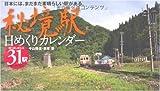 秘境駅 日めくりカレンダー ([カレンダー])