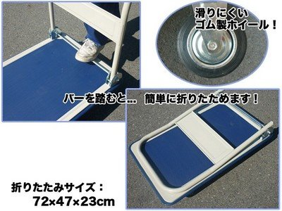 店舗用品/移動ラクラク/台車/コンパクトタイプ/折りたたみ式/耐荷重/150kg/YB150A