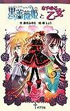 黒薔薇姫となやめる乙女 (ポプラポケット文庫 児童文学・上級)