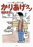 かりあげクン(61) (アクションコミックス)