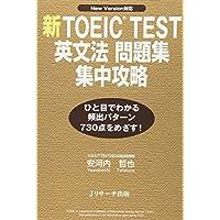 新TOEIC TEST 英文法問題集 集中攻略―New Version対応
