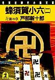 蜂須賀小六(二)~卍(まんじ)旗の章~ 光文社時代小説文庫 (光文社文庫)
