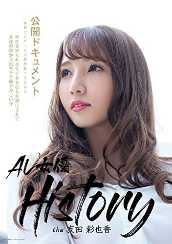 友田彩也香(AV女優)
