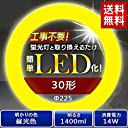 KY LEE LED蛍光灯 丸形 22.5 30cm 30形 グロー式器具工事不要 led蛍光灯 丸型 30W サークライン型相当 ledライト led蛍光灯円形型 電球色 PSE認証済み