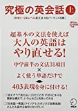 CD-ROM付 究極の英会話(上) 中学1〜2年レベル英文法100パーセント攻略