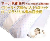 京都西川 ベビーサイズ組ふとん10点セット(ローズラジカル敷布団)(日本製)ブルー色