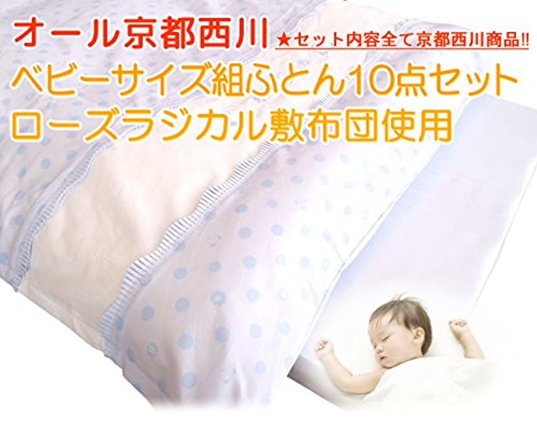 京都西川 ベビーサイズ組ふとん10点セット(ローズラジカル敷布団使用)(日本製)