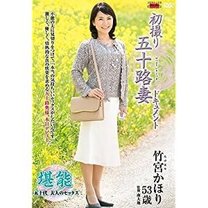初撮り五十路妻ドキュメント 竹宮かほり センタービレッジ [DVD]