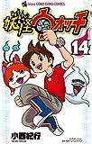 妖怪ウォッチ 14 (てんとう虫コロコロコミックス)